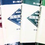 国際英語教本