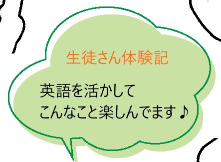 生徒さん体験記